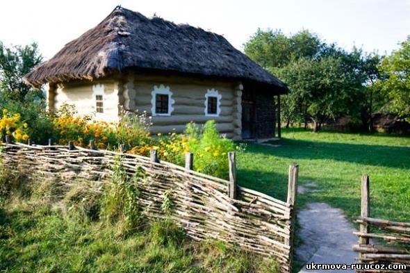 Украинская хата (сайт изучения украинского языка)